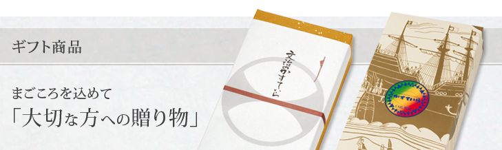 二葉堂ギフト商品