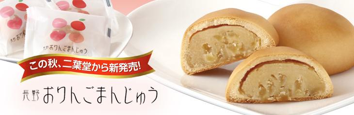 信州りんごの果肉と練乳を白あんに練り込みしっとり生地で包みました。信州からの贈り物としてお勧めです。