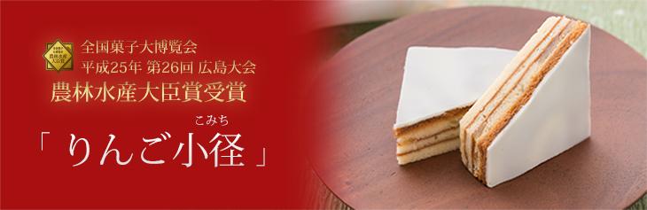 りんご小径は当店の1番人気のお菓子です。全国菓子大博覧会で農林水産大臣賞受賞に輝いた二葉堂の自信作。厳選された長野県産のりんごを使った四角いバウムクーヘンです。