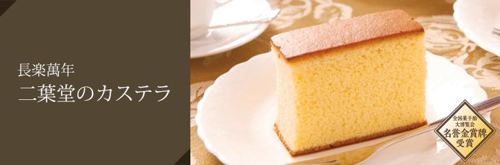 長楽萬年 二葉堂のカステラは全国菓子飴大博覧会 名誉金賞牌を受賞した「カステラの二葉堂」ならではの逸品です。添加物を一切使用していないので、安心してお召し上がりいただけます。