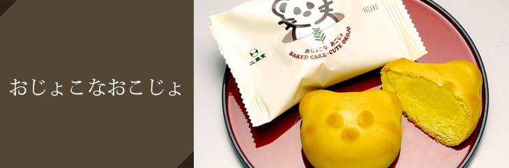 おじょこなおこじょは志賀高原のお土産としてご好評いただいております。