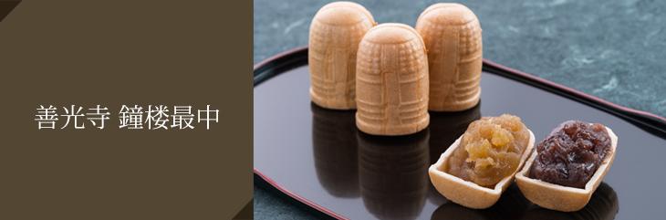 善光寺 鐘楼最中は長野の善光寺土産としてご好評いただいております。