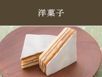 洋菓子:りんご小径