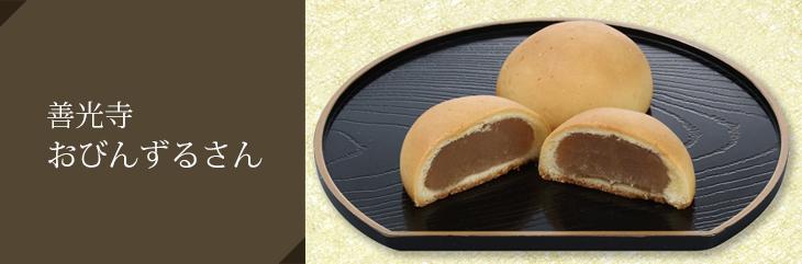 善光寺おびんずるさんは長野の善光寺土産としてご好評いただいております。